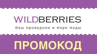 Промокод Wildberries, где взять нужный промокод для wildberries.ru