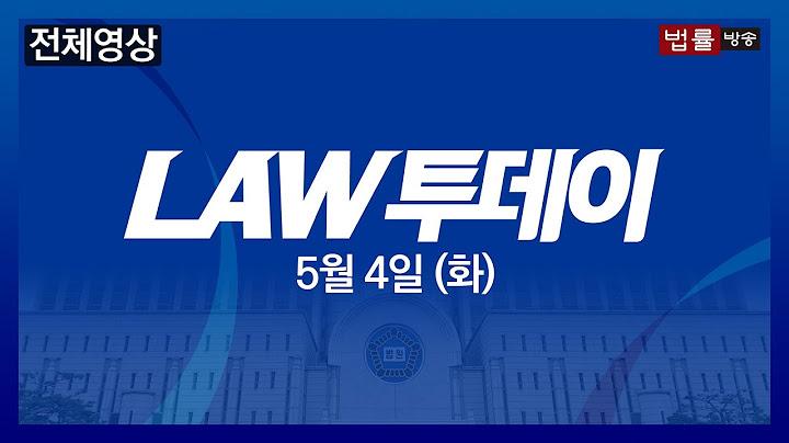 [LAW 투데이-5월 4일]  '장난이 폭력이 되는 순간' 저자 김영미 변호사... '이자제한법' 초과 금액, 반환 , 처벌가능...  쿠팡 최저가 '아이템 위너' 승자독식 논란
