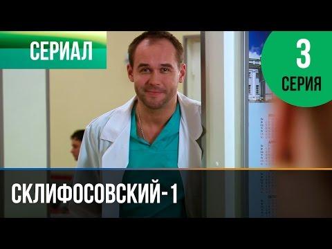 Склифосовский 1 сезон смотреть 3 серия
