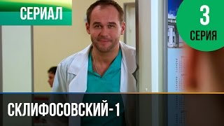 Склифосовский 1 сезон 3 серия - Склиф