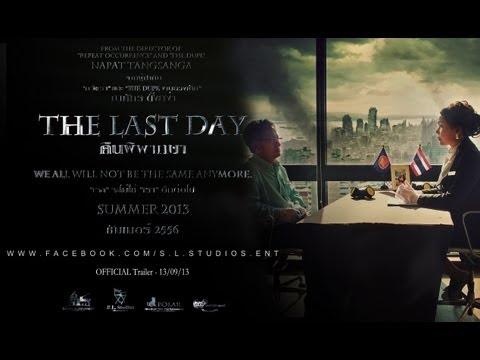 หนังซอมบี้-ภาพยนตร์โดยนักศึกษาไทย THE LAST DAY คืนพิพากษา [Official Trailer]