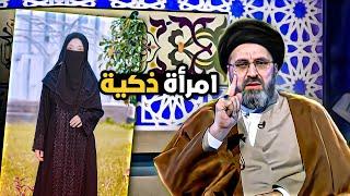 متصلة تهدئ زوجها بهذه الطريقة الذكية  | السيد رشيد الحسيني