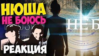НЮША - Не боюсь КЛИП 2017 | Русские и иностранцы слушают русскую музыку и смотрят русские клипы