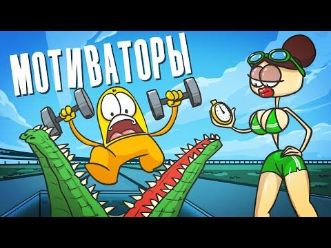 Доктор Гнус : Лучшие мотиваторы для достижения успеха ( Анимация )