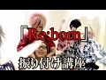 The Raid.「re:born」振り付け講座 video
