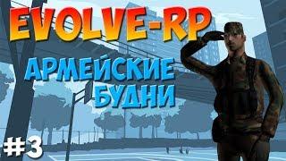 Скачать EVOLVE RP Армейские будни Повышение до 2 ранга