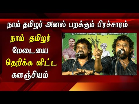 naam tamilar campaign kalanjiyam takes on stalin  anbumani ramadoss tamil news live latest tamil news today news in tamil  north chennai constituency director kalanjiyam,  durai murugan and suresh kamatchi campaigned for naam tamilar candidate kalanjiyam at north chennai constituency.  while speaking at the public meeting director  kalenji,  that the pmk is the only party which has got no principle with them he also said it is naam tamilar alone is capable of giving good governance in in in tamilnadu and saman can lead the community to a perfect state  kalanjiyam, naam tamilar, naam tamilar katchi, seeman, seemanism, durai murugan naam tamilar,   for tamil news today news in tamil tamil news live latest tamil news tamil #tamilnewslive sun tv news sun news live sun news   Please Subscribe to red pix 24x7 https://goo.gl/bzRyDm  #tamilnewslive sun tv news sun news live sun news
