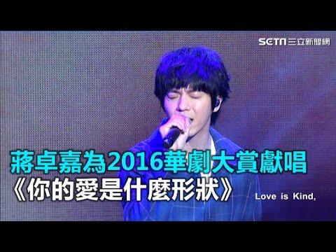 蔣卓嘉為2016華劇大賞獻唱 《你的愛是什麼形狀》|三立新聞網SETN.com - YouTube