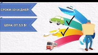 видео Грузоперевозки из Китая в Россию – проблемы и цены отправки товаров