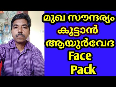 Skin Whitening Fast And Permanently | Ayurveda Face Pack