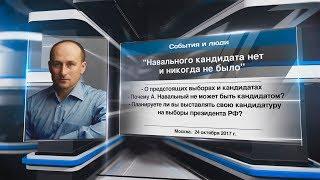 """""""Навального кандидата нет и никогда не было"""""""
