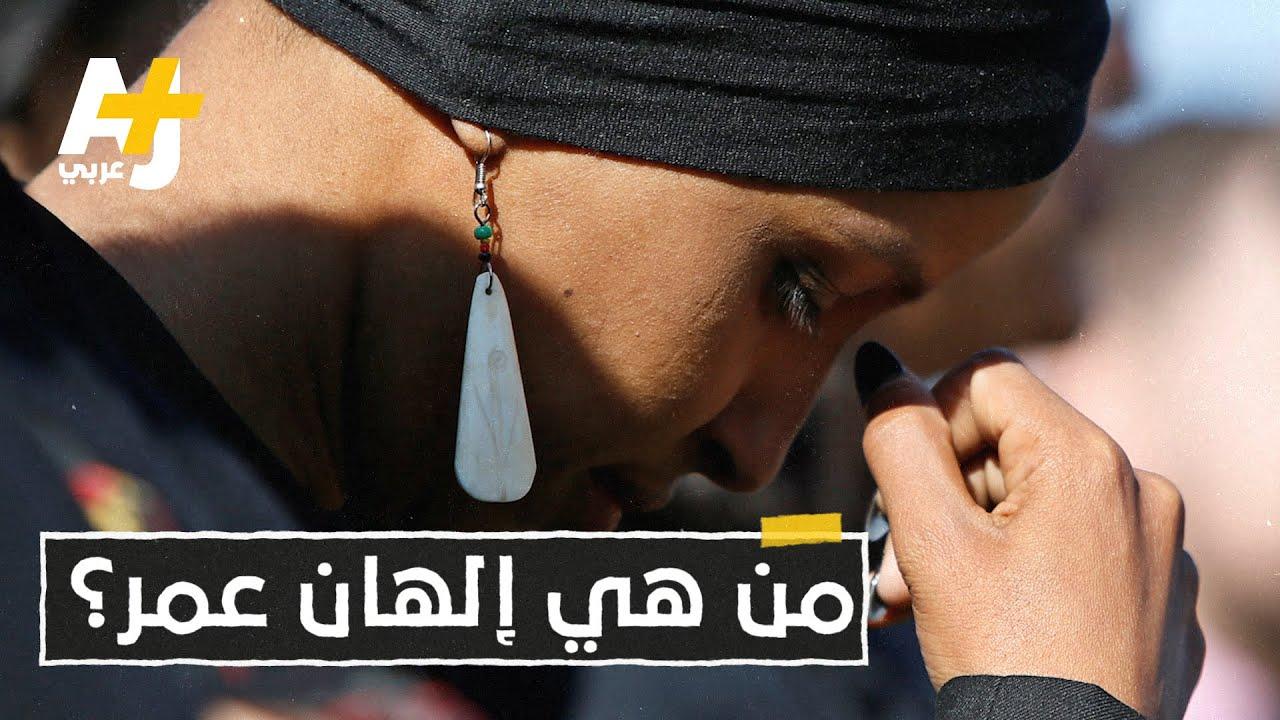 نائبة كونغرس مسلمة متحجبة ويكرهها ترمب.. من هي إلهان عمر؟
