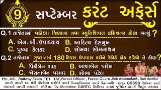 9 September Current affairs 2019 || daily current affairs gujarati post || GPSC | TALATI | Constable