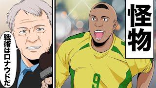 「怪物」ロナウド。 ブラジル代表の一員として4度のワールドカップ出場し、MVPを獲得するなど、2000年代を代表するFW。 FIFA最優秀選手賞を3度、バロンドールを2度受賞 ...