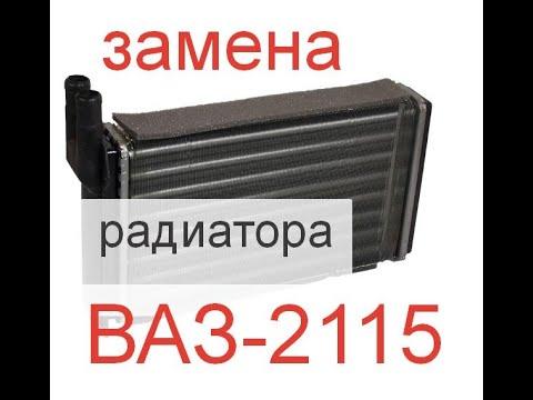 замена радиатора отопителя  ВАЗ 2114-2115
