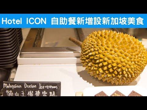 Hotel Icon 自助餐新增設新加坡美食主題菜式!