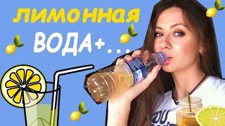 видео Лимонная вода. Чем полезна вода с лимоном натощак по утрам