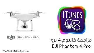 مراجعة فانتوم ٤ برو - DJI Phantom 4 Pro