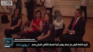 مصر العربية | تخرج الدفعة الاولى من مركز يونس أمرة المركز الثقافي التركي بمصر