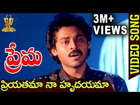 Priyatama Naa Hrudayama Video Song | Prema Telugu Movie Songs | Venkatesh | Suresh productions