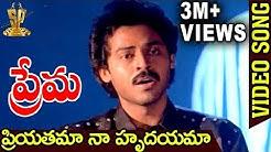 Priyatama Naa Hrudayama Video Song   Prema Telugu Movie Songs   Venkatesh   Suresh productions