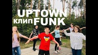 5 смена Camp Life клип на песню Uptown Funk