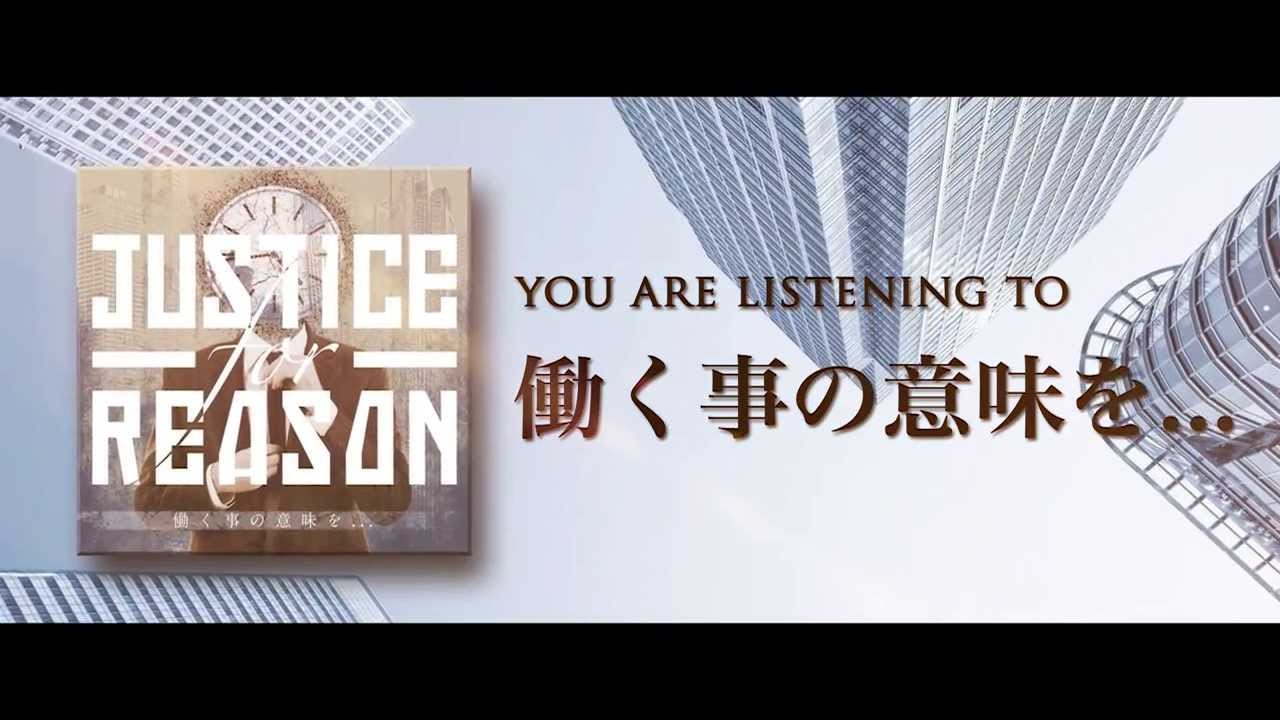 Justice For Reason - 働く事の意味を...[Official Lyric Video] - YouTube