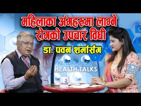 महिलाका अंगहरुमा लाग्ने रोगको उपचार विधी || डा. पबन शर्मा || Health Talk about Women Body