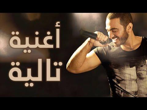 اغنية تامر حسني لأبنته تالية Tamer Hosny Talyia Song Youtube