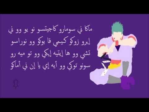 نطق أغنية هيسوكا بالعربية HunterXHunter - Hisoka character song (Kyousou Requiem)-Arabic lyrics
