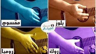 تعلم عزف اشهر الرتمات على الجيتار باستخدام اصبع واحد