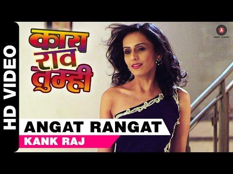 Angat Rangat | Kaay Raav Tumhi | Mahalaxmi Iyear | Niyati Joshi
