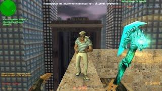 Counter-Strike 1.6:КНАЙФ сервер KnifeDm_JumpRU #231 cерия (VIP+ADMIN)