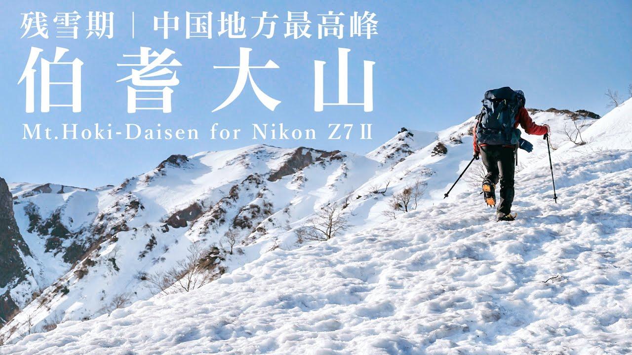 【雪山登山】中国地方最高峰・残雪の伯耆大山|Nikon Z7Ⅱ