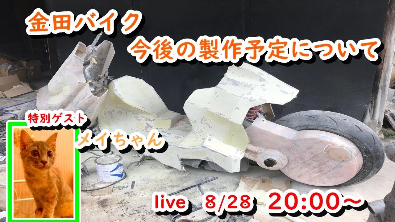 久しぶりのlive配信、今後の金田バイクの予定と悩み いい案募集中!