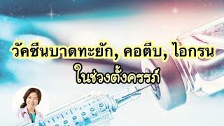 การฉีดวัคซีนบาดทะยัก, คอตีบ และไอกรน ในช่วงตั้งครรภ์