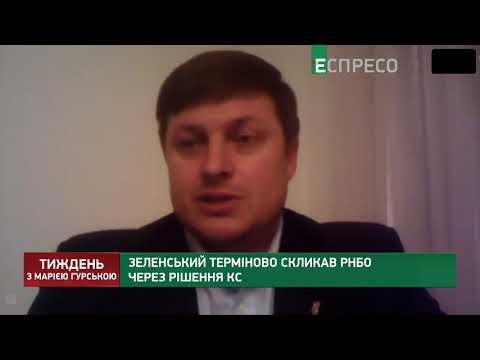 Олег Осуховський: Про рішення Конституційного Суду у знищенні деяких норм антикорупційного законодавства! #Еспресо