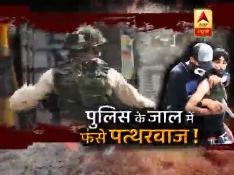 सच्ची घटना: पुलिस के जाल में फंसे पत्थरबाज !   ABP News Hindi