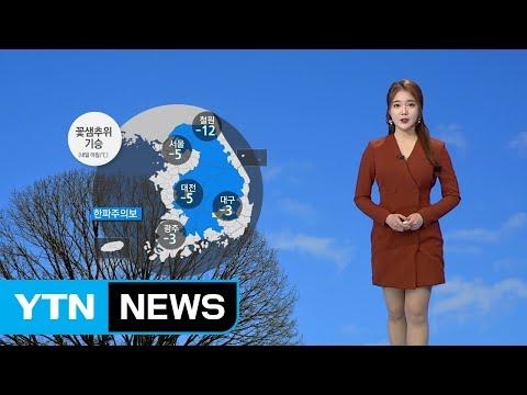 [날씨] 내일 아침 '꽃샘추위'...낮부터 누그러져 / YTN
