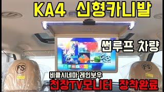 KA4 신형카니발썬루프차량 천장모니터 천장TV 장착가능…