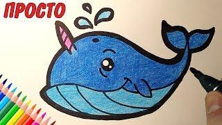 Как нарисовать МИЛОГО КИТА ЕДИНОРОГА, Рисунки для детей и начинающих #drawings