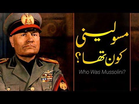 Wo Kon Tha Series # 002 | Who was Mussolini? In Urdu