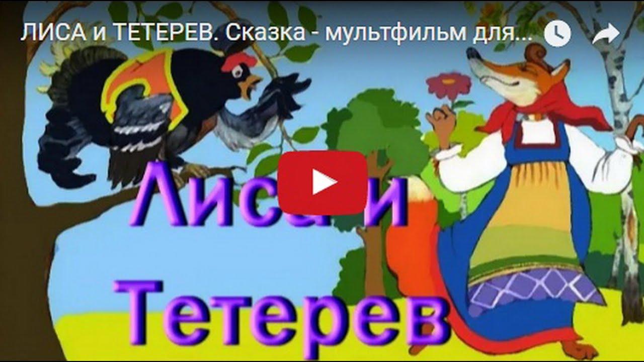 лиса и тетерев русская народная сказка слушать