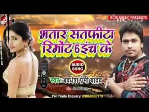 Bhatar Sataphita Remot 6 Inch Ke भतार सतफीटा रिमोट 6 इंंच के Awadhesh Premi New Song 2018