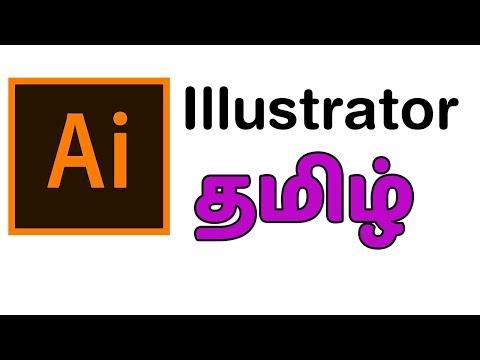 Primitive Shape and Ordinary Shape Illustrator CC 2017 Tutorial