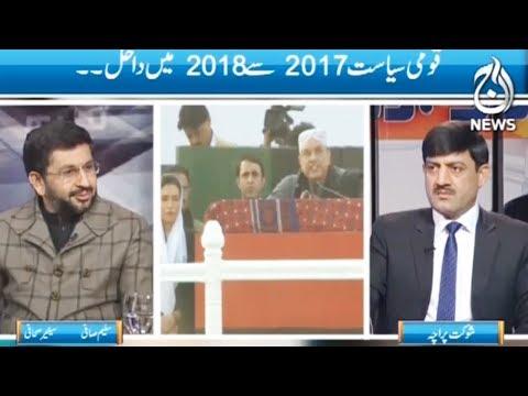 Ru Baroo - 31 December 2017 - Aaj News