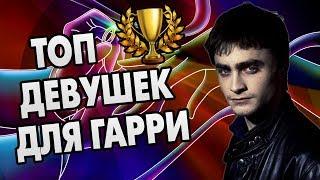 Кто Лучшая Пара Для Гарри Поттера? ТОП 4 🏆