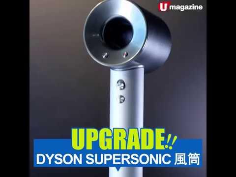 dyson 風 筒 專業 版 價錢