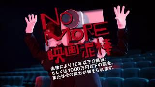 「NO MORE 映画泥棒」新トレーラー