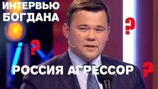 Великолепное интервью главы администрации Зеленского на 1+1